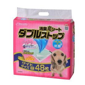 消臭炭シート ダブルストップ ワイド 48枚 犬 猫 小動物 ペットシーツ お一人様4点限り 関東当日便