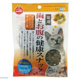 マルカン 歯とお腹の健康スナック お口さわやかミント入チキン味 80g 猫 おやつ 関東当日便