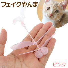 猫 おもちゃ フェイク やんま ピンク ご褒美のおもちゃとしても! 関東当日便