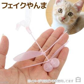 猫 おもちゃ フェイク やんま 白 ご褒美のおもちゃとしても! 関東当日便