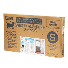 マルカン 猫網戸脱走防止フェンス S 猫 犬 フェンス 沖縄別途送料 関東当日便