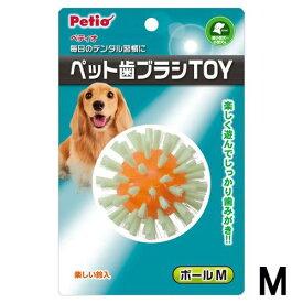 ペティオ ペット歯ブラシTOYボール M 犬 おもちゃ デンタルケア 関東当日便