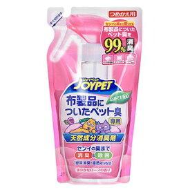 天然成分消臭剤 布についたペット臭専用 詰替用 240ml 犬 猫 消臭 関東当日便