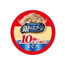 箱売り 銀のスプーン 缶 10歳以上用まぐろ 70g 1箱48個入 関東当日便