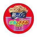 銀のスプーン 缶 お魚とささみミックスしらす入り70g 48個入 関東当日便