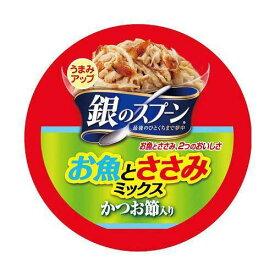 銀のスプーン 缶 お魚とささみミックスかつお節入り70g 48個入 関東当日便