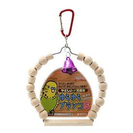 スドー ゆらゆらブランコ S 鳥 おもちゃ 関東当日便