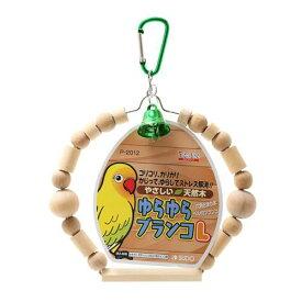スドー ゆらゆらブランコ L 鳥 おもちゃ 関東当日便