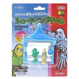 スドー シューティングゲーム 鳥 おもちゃ 関東当日便