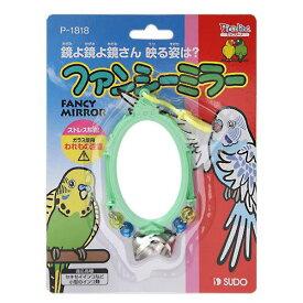 スドー ファンシーミラー 鳥 おもちゃ 関東当日便