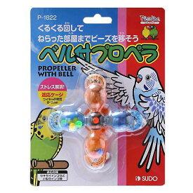 スドー ベル付プロペラ 鳥 おもちゃ 関東当日便