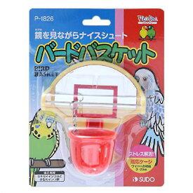 スドー バードバスケット 鳥 おもちゃ 関東当日便