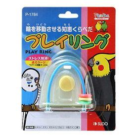 スドー プレイリング 鳥 おもちゃ 関東当日便