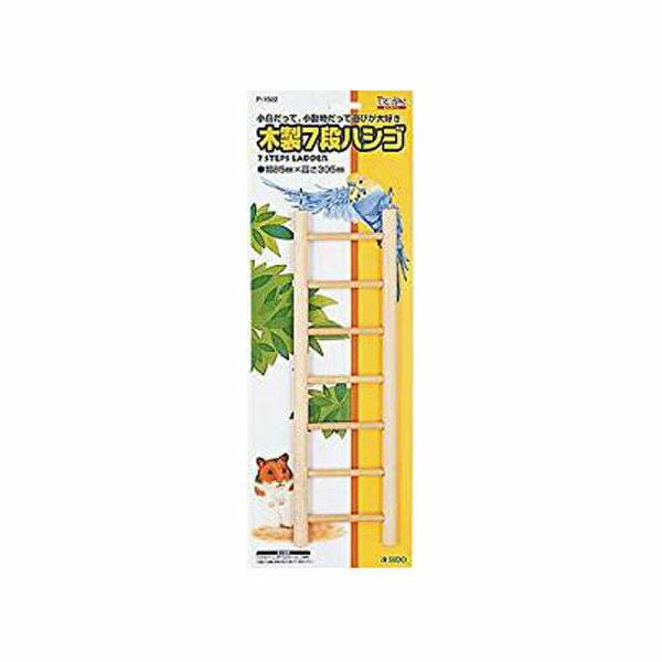 スドー 木製7段ハシゴ ハムスター 鳥 おもちゃ はしご 関東当日便