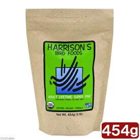 ハリソン バードフード アダルトライフタイム スーパーファイン 454g 極小粒 関東当日便
