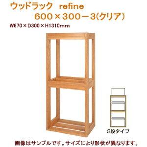 □同梱不可・中型便手数料 水槽台 ウッドラック refine 600×300−3(クリア) 60cm水槽用(キャビネット) 才数170