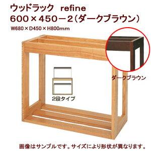 □取寄せ商品 水槽台 ウッドラック refine 600×450−2(ダークブラウン) 60cm水槽用(キャビネット) 沖縄別途送料