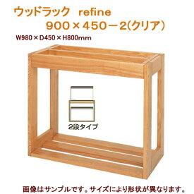 (大型)水槽台 ウッドラック refine 900×450−2(クリア)90cm水槽用(キャビネット)別途大型手数料・同梱不可