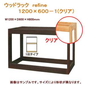 □メーカー直送 水槽台 ウッドラック refine 1200×600−1(クリア)120cm水槽用 同梱不可・別途送料