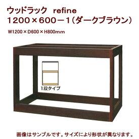 メーカー直送 水槽台 ウッドラック refine 1200×600−1(ダークブラウン)120cm水槽用 同梱不可・別途送料