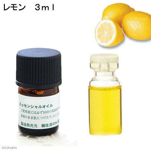 Cレモン精油 3ml 1本 関東当日便