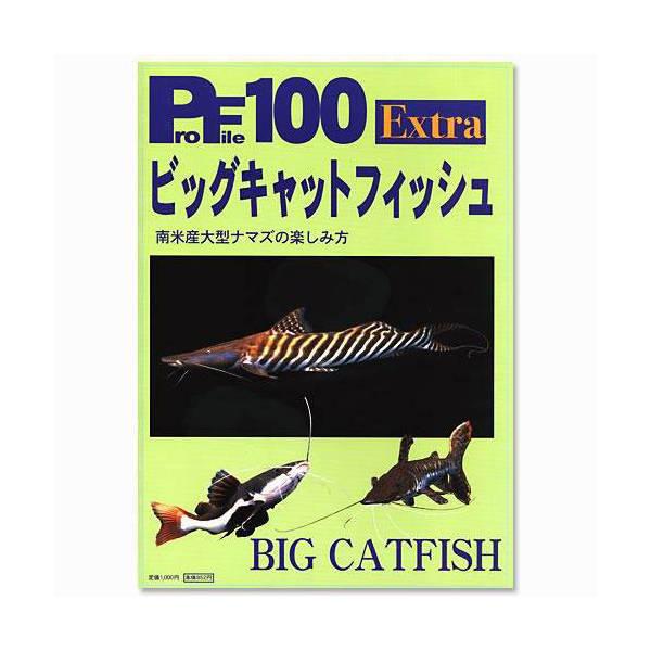 プロファイル100 Extra ビッグキャットフィッシュ 関東当日便