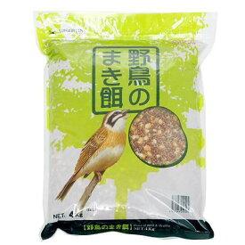 アラタ ワンバード アミーゴ 野鳥のまき餌 4kg 鳥 フード 餌 えさ 種 穀類 お一人様5点限り 関東当日便