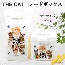 THE CATフードボックス ツーサイズセット 関東当日便