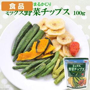 ミックス野菜チップス100g【関東当日便】