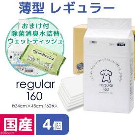 ペットシーツ 薄型レギュラー 160枚 4袋+そのまま使える次亜塩素酸 人とペットにやさしい除菌消臭水500mLおまけ付 お一人様1点限り 関東当日便