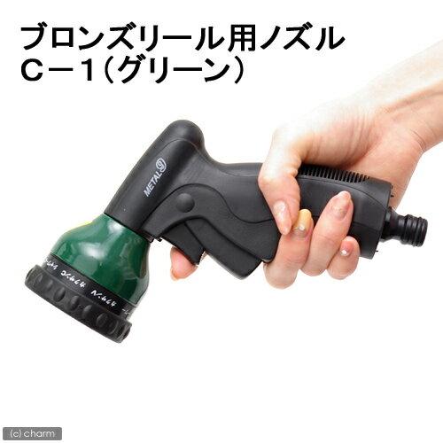 ブロンズリール用ノズル C−1(グリーン) 関東当日便