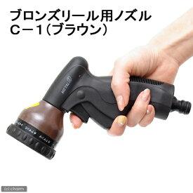 ブロンズリール用ノズル C−1(ブラウン)【HLS_DU】 関東当日便