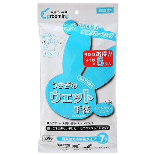 川井 KAWAI うさぎのウェット手袋 お手入れ 小動物 犬 猫 グルーミング 関東当日便