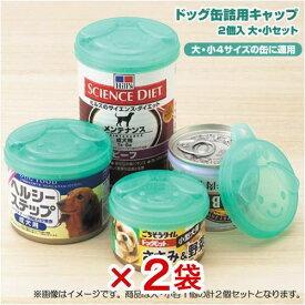 ドッグ缶詰用キャップ 2個入 大・小セット 2袋入り 関東当日便
