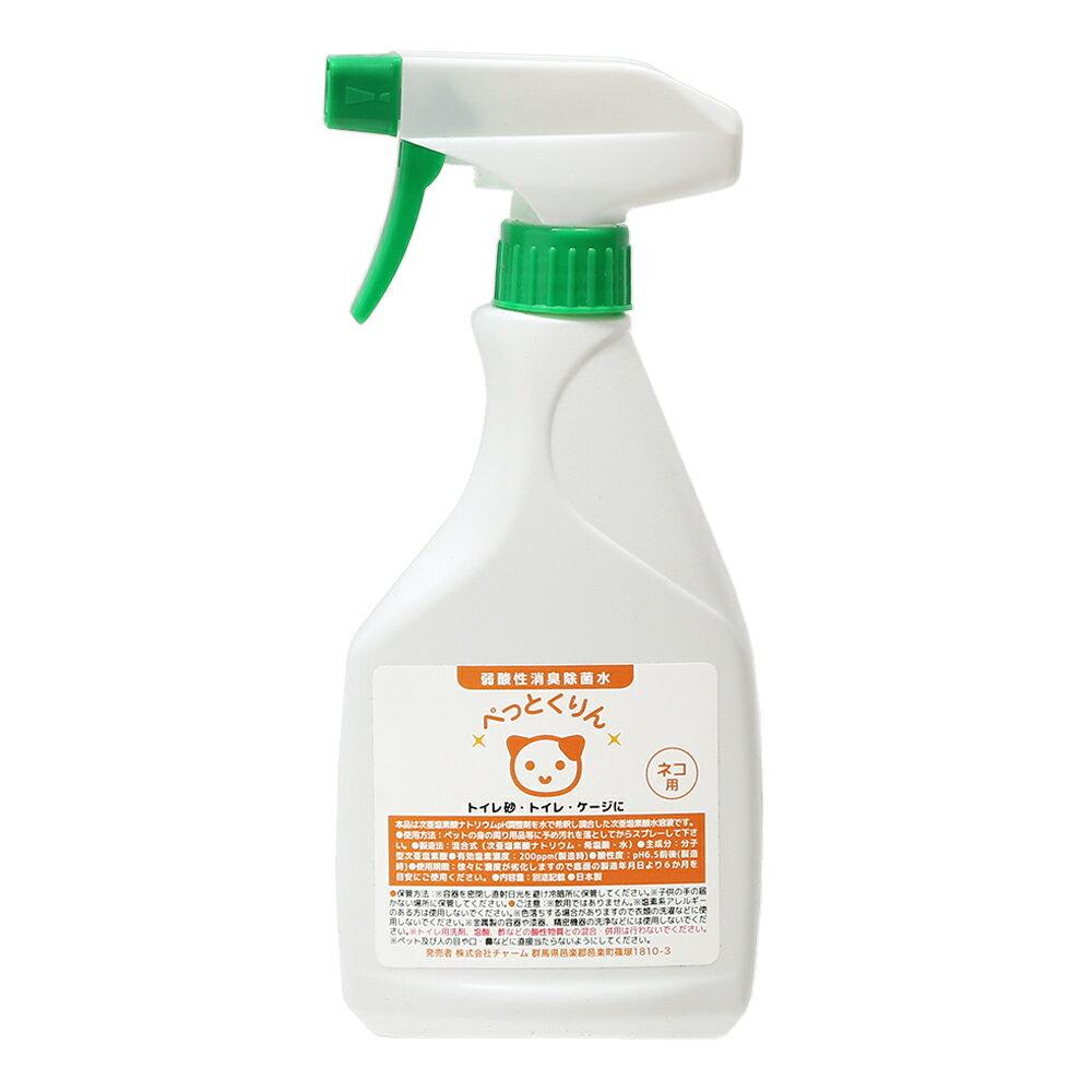 弱酸性消臭除菌水 ぺっとくりん 猫用 500ml 消臭 除菌 スプレー【HLS_DU】 関東当日便