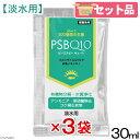 PSBQ10 ピーエスビーキュート 淡水用 30mL お買い得3個セット 光合成細菌 バクテリア 熱帯魚 関東当日便
