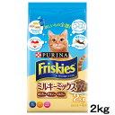 アウトレット品 フリスキードライ ミルキーミックス 2kg 猫 キャットフード 関東当日便