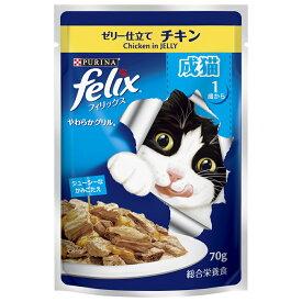 フィリックス パウチ やわらかグリル 成猫用 ゼリー仕立て チキン 70g 関東当日便