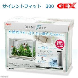 GEX サイレントフィット 300 水槽セット お一人様2点限り 関東当日便