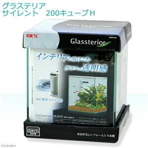 GEX グラステリア サイレント 200キューブH 20cmキューブ水槽 水槽セット 初心者 お一人様5点限り 関東当日便