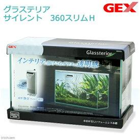 GEX グラステリア サイレント 360スリムH 36cmスリム水槽 水槽セット お一人様1点限り 関東当日便