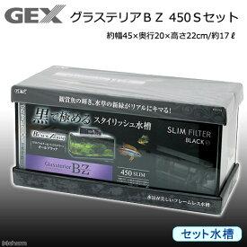 GEX グラステリアBZ 450Sセット 水槽 お一人様1点限り 関東当日便