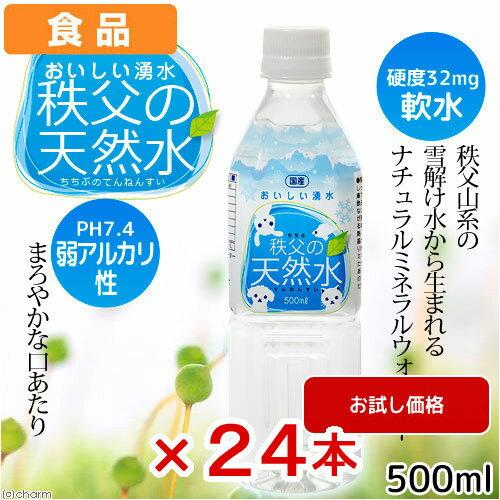 箱売り おいしい湧水 秩父の天然水 500mL 1箱24本入り 国産 軟水 お1人様2点限り 関東当日便