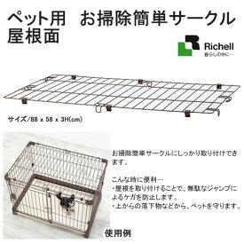 リッチェル ペット用 お掃除簡単サークル 90−60 屋根面 同梱不可 お一人様2点限り 関東当日便
