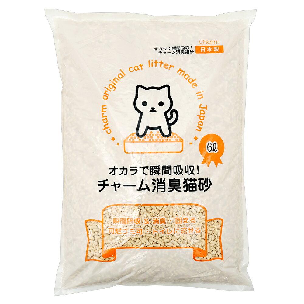 国産猫砂 おからで瞬間吸収 チャーム消臭猫砂 6L おからの猫砂 固まる 流せる 燃やせる お一人様8点限り 関東当日便