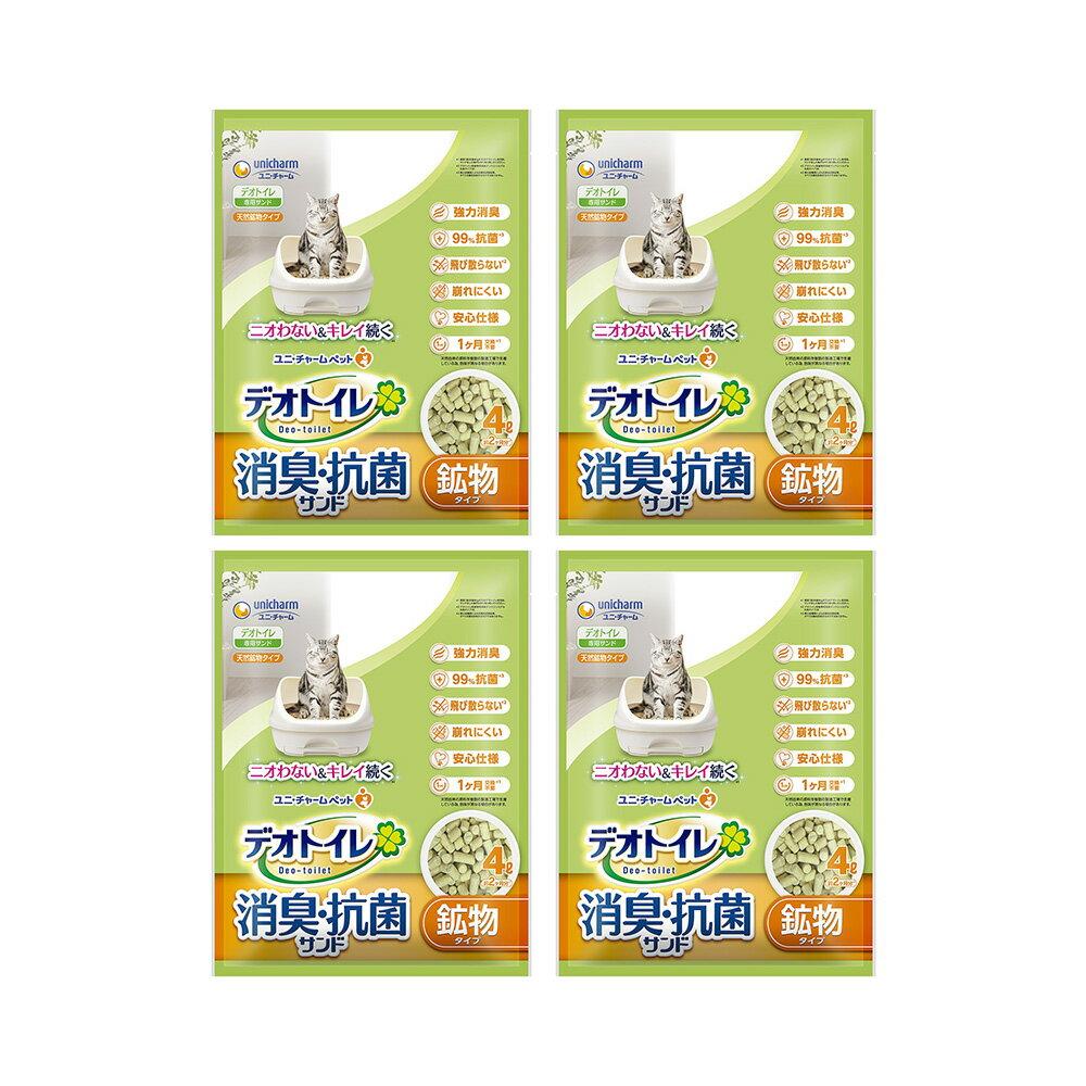 デオトイレ 飛び散らない消臭・抗菌サンド お徳用4L 4袋入り 猫砂 ゼオライト シリカゲル 関東当日便