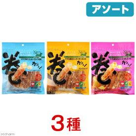 アソート NEO ササミ巻きクッキーセット 3種各1袋 犬 おやつ ささみ 関東当日便