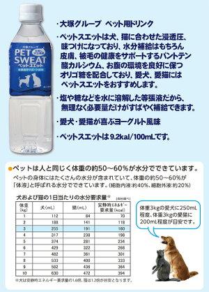 ペットスエット2L1本犬ペットウォータードリンク2本入り【HLS_DU】関東当日便