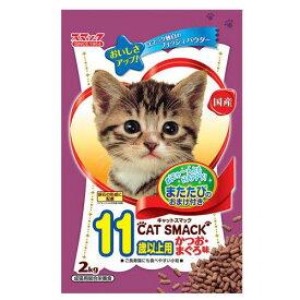 キャットスマック 11歳以上用 かつお・まぐろ味 2kg キャットフード 国産 超高齢猫用 関東当日便