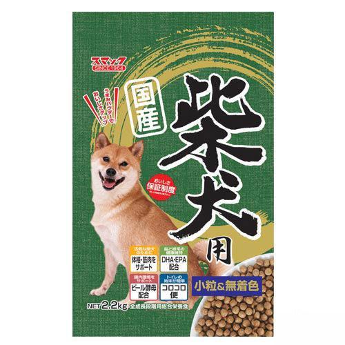 スマック 柴犬用 2.2kg 5袋 お一人様2点限り 関東当日便